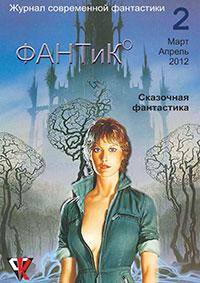 Фантик-1