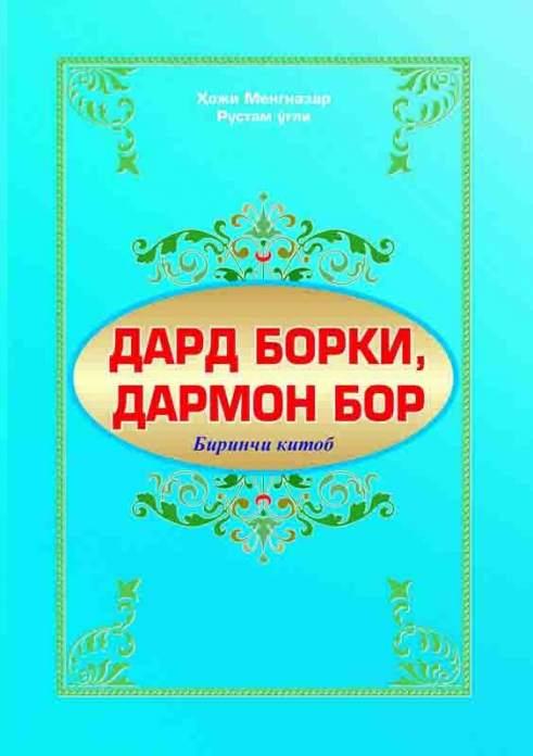 Акрамова Учебник Математики Методическое Пособие Для Учителей