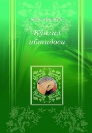 Кўнгил ибтидоси