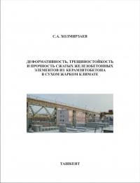 Деформативность, трещиностойкость и прочность сжатых железобетонных элементов из керамзитобетона в сухом жарком климате