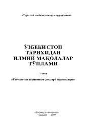 Ўзбекистон тарихидан илмий мақолалар тўплами