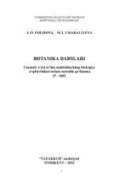 Ботаника дарслари Умумий ўрта та'лим мактабларининг биология  ўқитувчилари учун методик қўлланма (5 - синф)