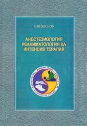 Анестезиология  реаниматология ва интенсив терапия