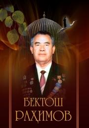Бектош Рахимов