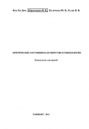 Критические состояния в акушерстве и гинекологии