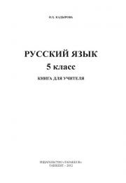Русский язык 5-класс