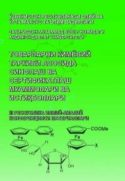 Товарларни кимёвий таркиби асосида синфлаш ва сертификатлаш муаммолари ва истиқболлари
