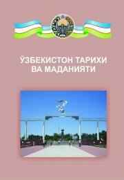 Ўзбекистон тарихи ва маданияти