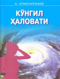 Кўнгил ҳаловати