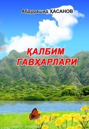 Қалбим гавҳарлари