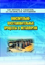 Окислительно-восстановительные процессы в металлургии