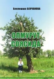 Олмурут соясида