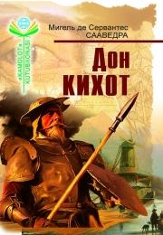 Don Kixot