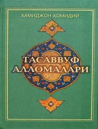 Тасаввуф алломалари
