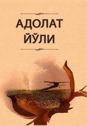 Адолат йўли
