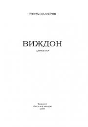Виждон