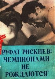 Руфат Рискиев: чемпионами не рождаются