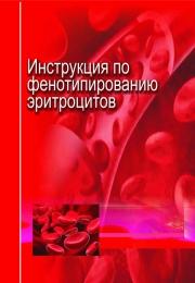 Инструкция по фенотипированию эритроцитов