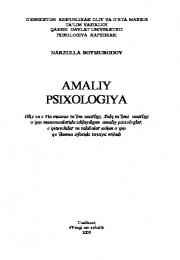 Амалий психология