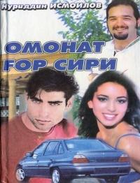 Омонат ғор сири