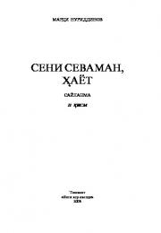 Сени севаман, ҳаёт (сайланма) 2-қисм