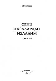 Сеҳрли эртаклар