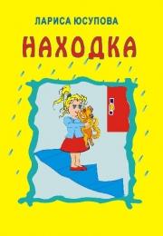 Naxodka