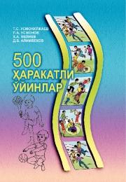500 ҳаракатли ўйинлар