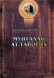 Мунтахаб ат-таворих (Хўқанд ва Бухоро тарихи)