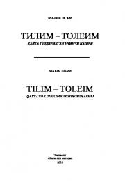 Тилим - толеим