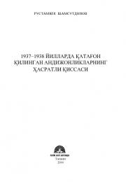 1937–1938 йилларда қатағон қилинган  андижонликларнинг ҳасратли қиссаси
