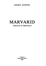 Марварид