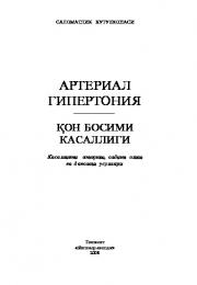 Артериал гипертония