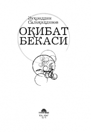 Оқибат бекаси