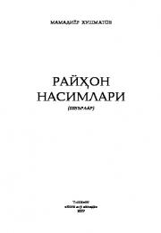 Райҳон насмлари