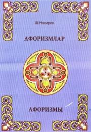 Афоризмлар