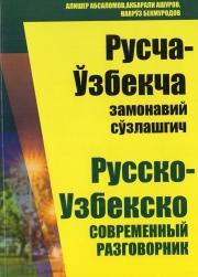 Русча - ўзбекча замонавий сўзлашгич / Русско - узбекский современный разговорник