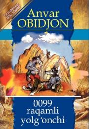 0099 raqamli yolg'onchi