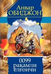 0099 рақамли ёлғончи