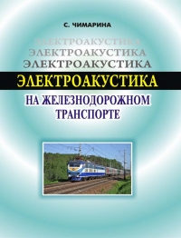 Электроакустика на железнодорожном транспорте