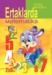 Эртакларда математика
