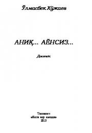 Аниқ... аёнсиз...