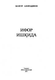 Ифор ишқида