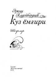 Куз ёмғири