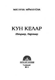 Кун келар