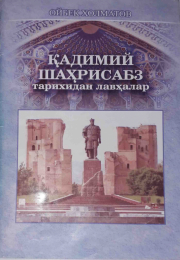 Қадимий Шаҳрисабз тарихидан лавҳалар