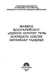 """Маҳмуд Қошғарийнинг """"Девону луғотит турк"""" асаридаги лексик бирикмалар"""