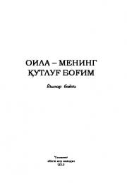 Оила - менинг қутлуғ боғим