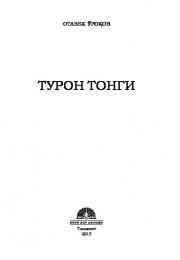 Турон тонги