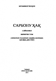 Сарбону ҳақ